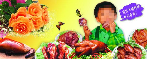 主页 原创专区 海报设计|宣传广告设计 广告牌 > 熟食店广告  关键词