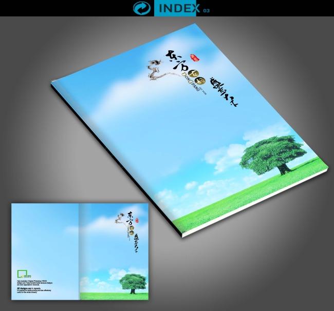 原创专区 画册设计|版式|菜谱模板 企业画册(封面) > 绿色草原环保