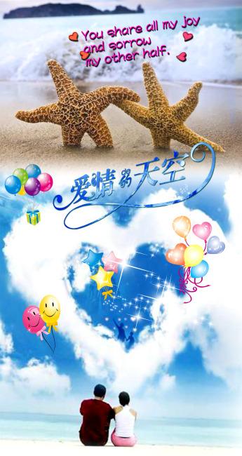 情侶 氣球 藍天 海灘 大海 大海圖片 說明:非主流圖片 分享到:qq空間圖片
