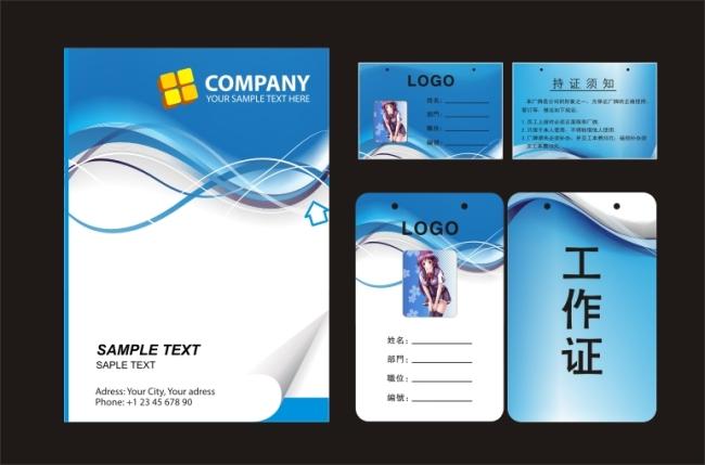 【cdr】工作证设计模板下载