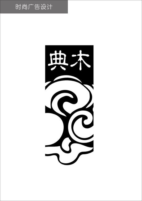 建筑装潢logo > 典木  关键词: logo logo设计 logo艺术字 logo字体图片