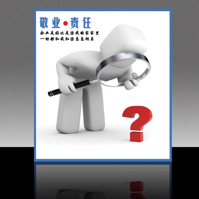 【psd】企业文化展板设计之敬业责任模板下载