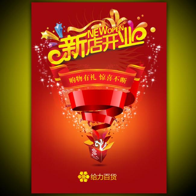 广告单背景_【PSD】新店开业宣传单海报背景_图片编号:wli10438485_海报设计 ...