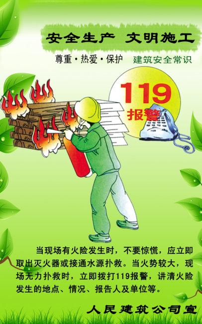安全帽 安全生产黑板报图片 安全用火 安全防火 说明:建筑企业安全
