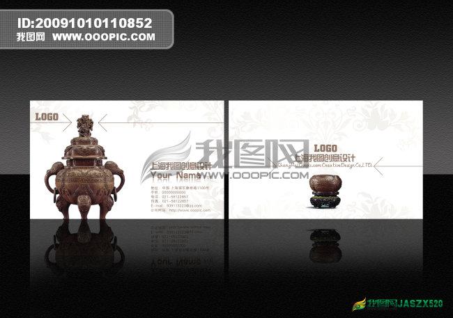【psd】中國風 藝術 文化類名片設計