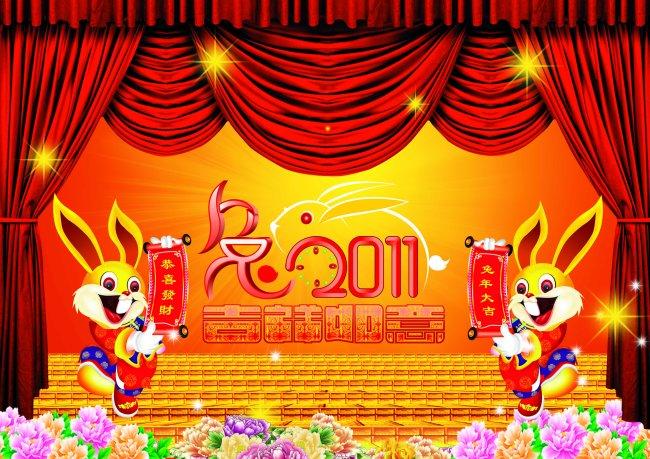 > 新年晚会海报背景素材  晚会背景 舞台幕布 海报设计 福兔迎春 舞台