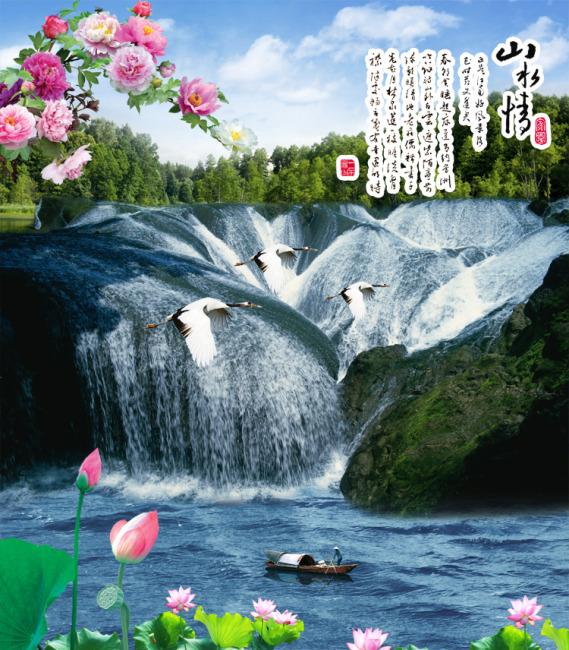 【psd】瀑布山水风景图片