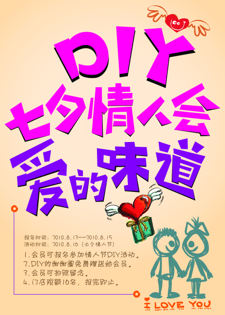 手绘pop节日海报图片