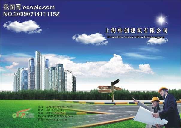 绿草坪 高楼大夏 高速公路 建筑师 说明:建筑装潢画册封面设计模板
