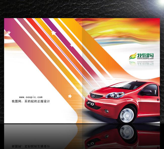 【psd】汽车运输行业画册封面设计模板psd下载