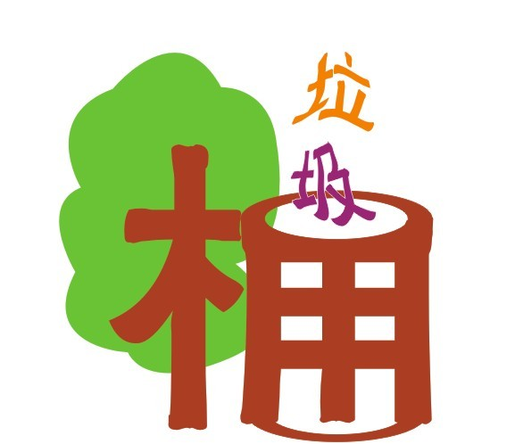 【cdr】垃圾桶字体设计_图片编号:wli1355771_艺术字