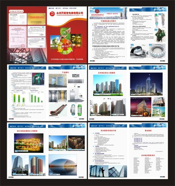 主页 原创专区 画册设计 版式 菜谱模板 企业画册(整套) > 电梯公司形