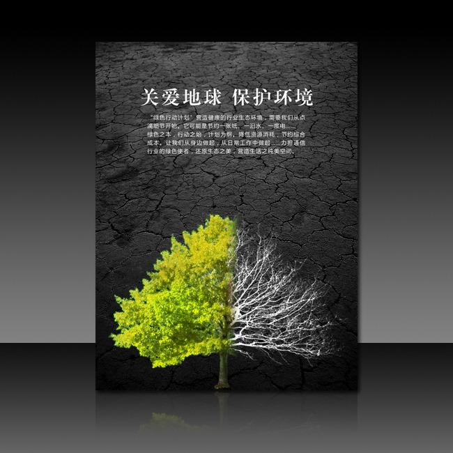 关爱地球 保护地球
