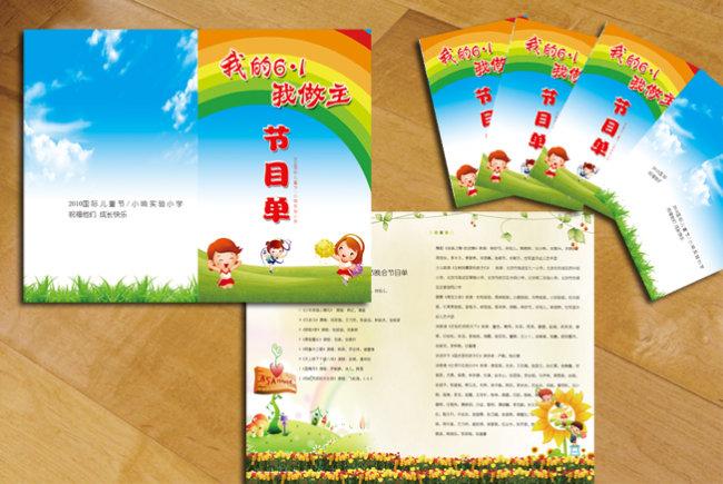 【psd】幼儿园庆六一演出节目单