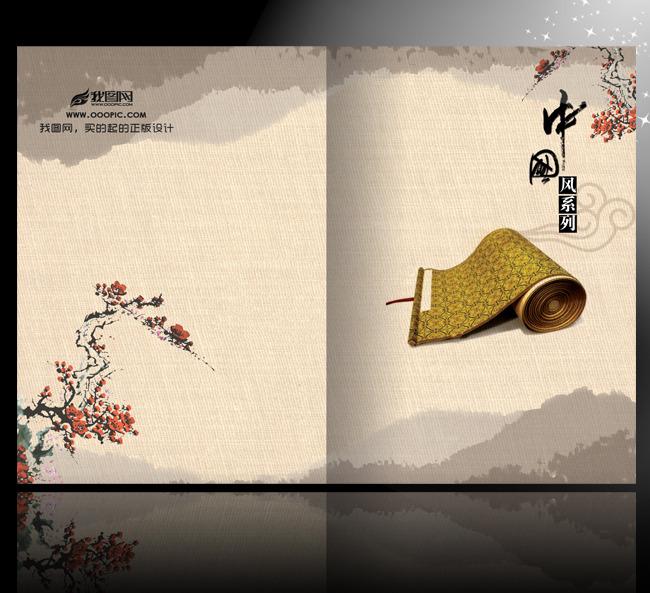 【psd】中国风画册封面设计psd模板下载
