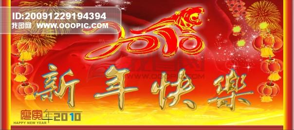 【cdr】2010新春广告 背景 新年快乐 烟花 灯笼 矢量图下载
