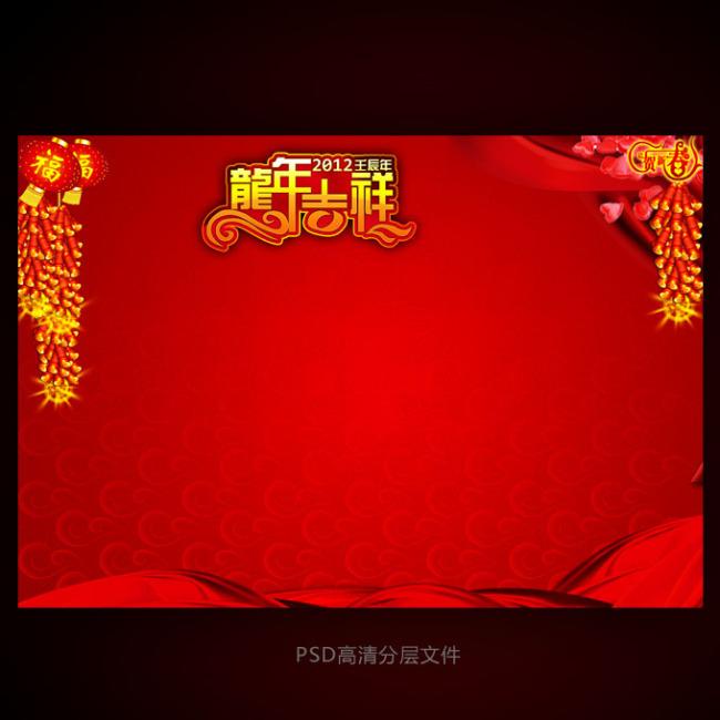 【psd】2012年春节元旦海报背景图展板素材