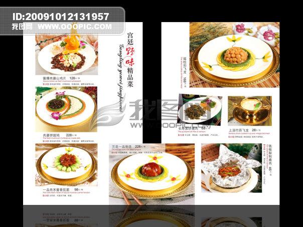 【psd】四星级酒店饭店菜牌菜谱菜品8