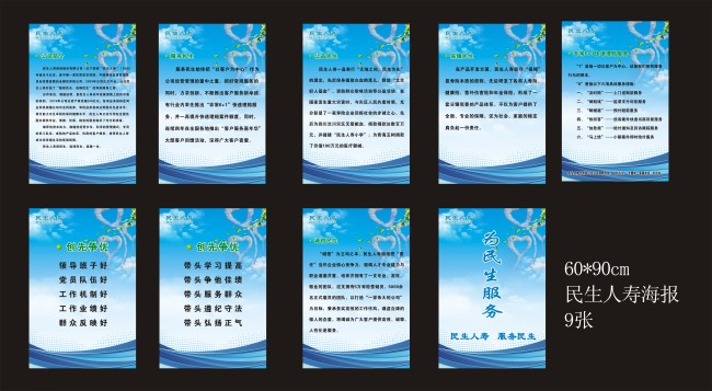 【cdr】保险公司文化展板设计