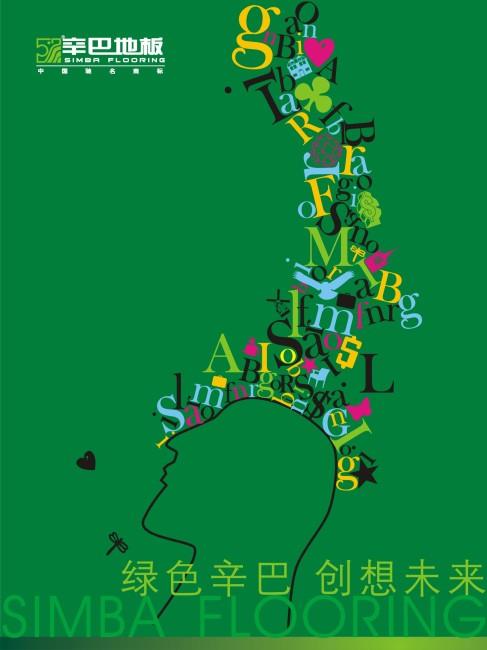 【cdr】创意招商海报-创想cdr