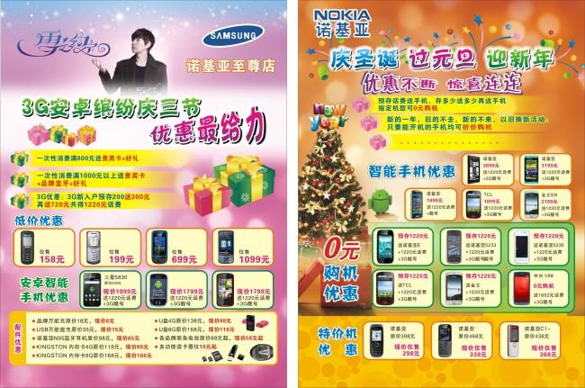 元旦 新年 圣诞 圣诞树 礼品 惊喜不断 手机活动 促销 促销宣传单 雪图片