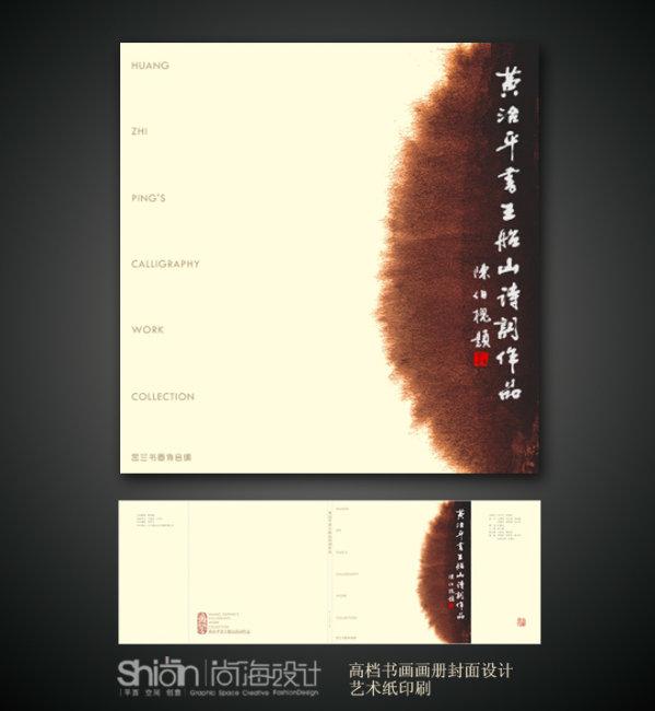 关键词: 中国风 书法 画册 封面 封底 cdr 书画 书画集 作品集画册图片