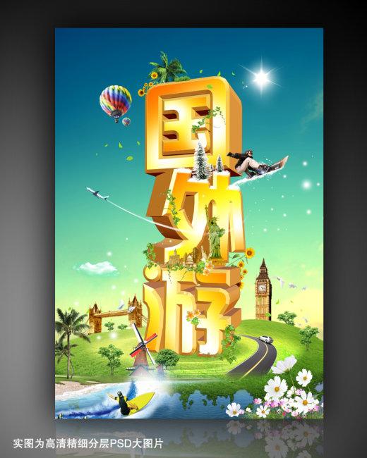 【psd】旅游行业psd海报设计