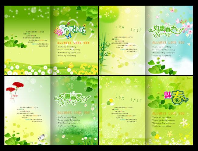 绿色封面 春天封面 漂亮封面 笔记本封面 日记本封面 作文本封面