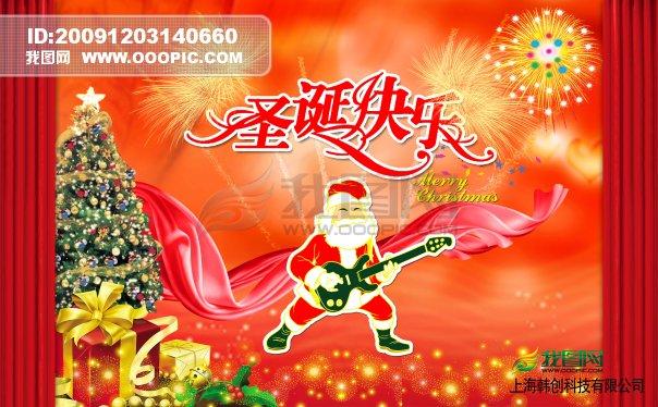 主页 原创专区 节日|新年|春节|元宵 圣诞节 > 圣诞节海报背景