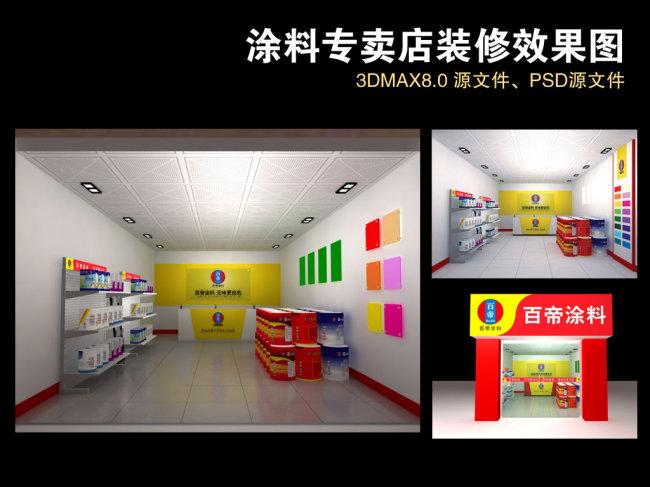 【max】3d涂料专卖店装修效果图