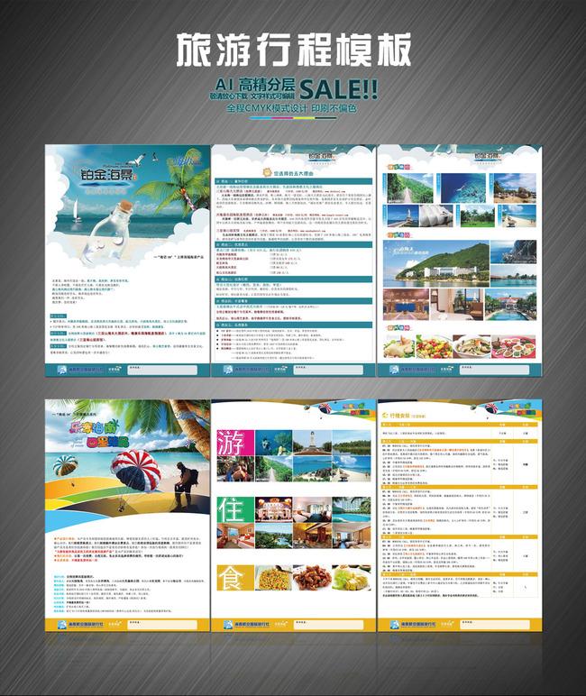 旅游產品行程模板 行程模板 旅游產品 旅行社宣傳海報 海報設計 word