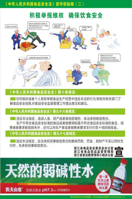 公益活动 公益招贴 cdr格式 cdr矢量图 说明:食品安全法海报传单设计