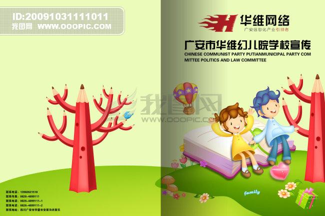 【psd】小学 画册 封面设计图下载 教育