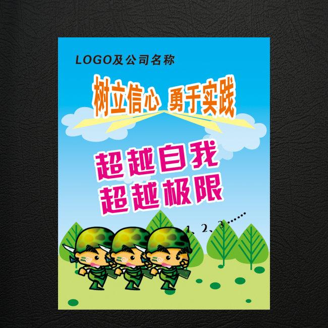 【cdr】军训宣传海报设计