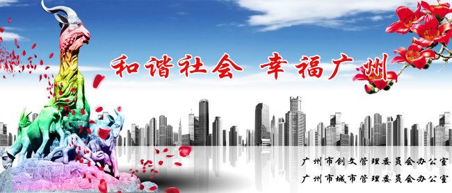主页 原创专区 海报设计|宣传广告设计 广告牌 > 广州创文标语 幸福