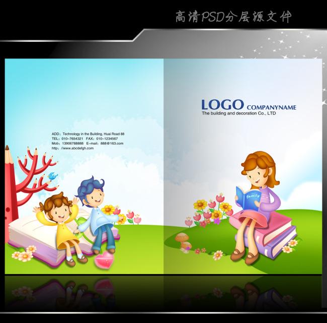 【psd】学校教育画册封面设计