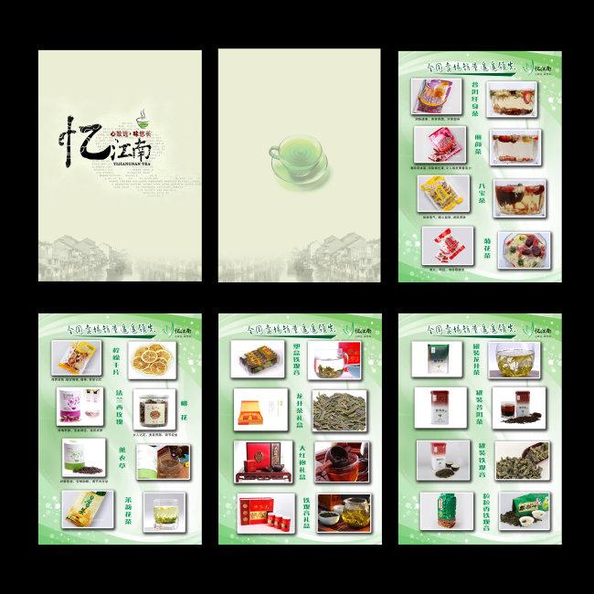 【psd】茶文化产品画册设计模板