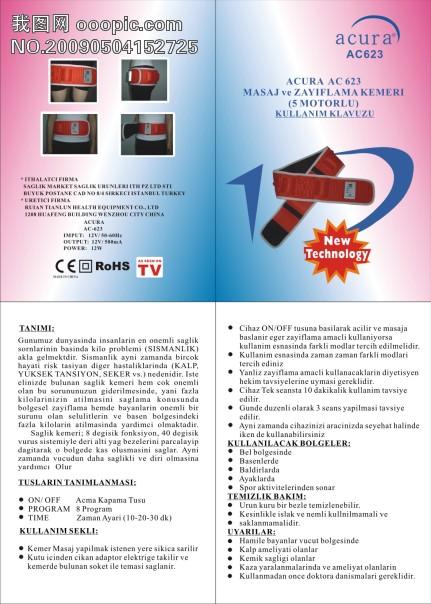 【cdr】减肥带说明书 包装盒 包装设计欣赏 包装设计素材 产品包装