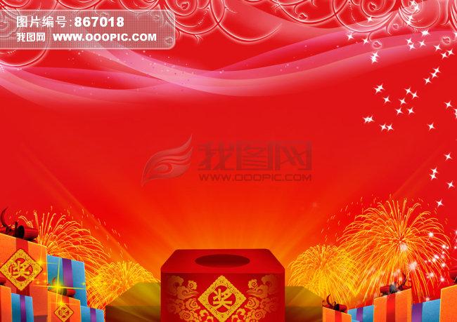 红色喜庆的背景图片