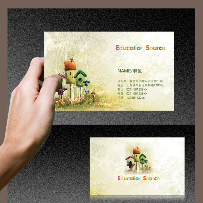 名片模板 名片下载 设计 名片模板下载 卡通画 房子 背景 底纹 儿童画