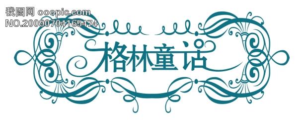 藝術字 > logo藝術字  關鍵詞: 標志 logo 格林 童話 標志設計 藝術字