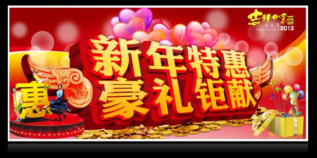 【psd】新年特惠海报模板