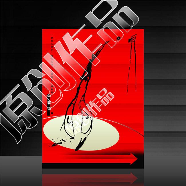 【psd】体育运动系列海报手绘