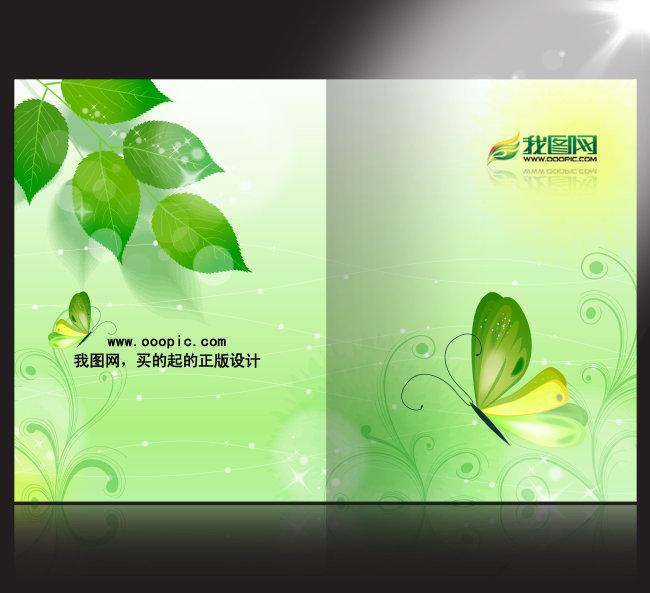 房地产画册 绿色画册 封面 封面设计 杂志封面 宣传册封面 封面封底