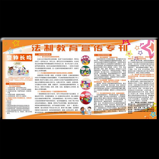 【psd】法制教育宣传专刊展板设计素材图片