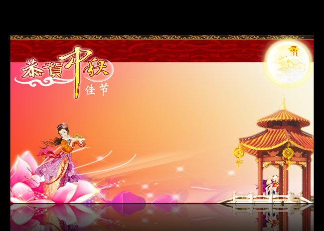 中秋节 中秋月饼 中国风 中秋节设计 八月十一 节日展板 节日背景素材