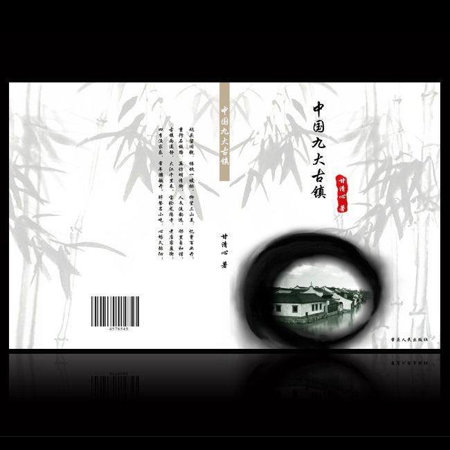 【psd】中国风书籍封面装帧设计