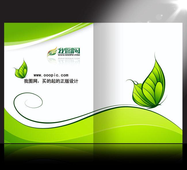 原创专区 画册设计|版式|菜谱模板 产品画册(封面) > 绿色简洁环保