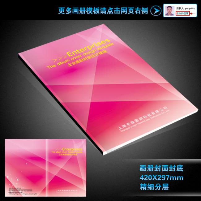 招商画册 画册版式 宣传册设计 高端画册设计 企业宣传册 说明:美容