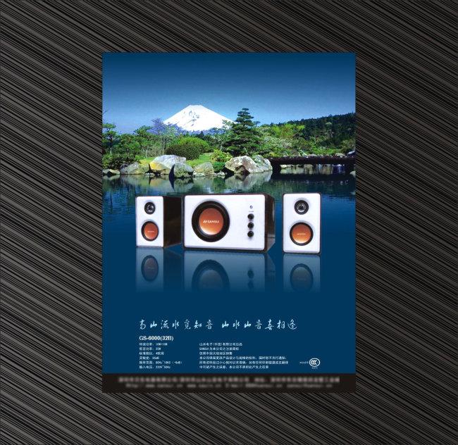 產品介紹 產品彩頁 說明:科技電子音響產品海報宣傳單張設計模版下載